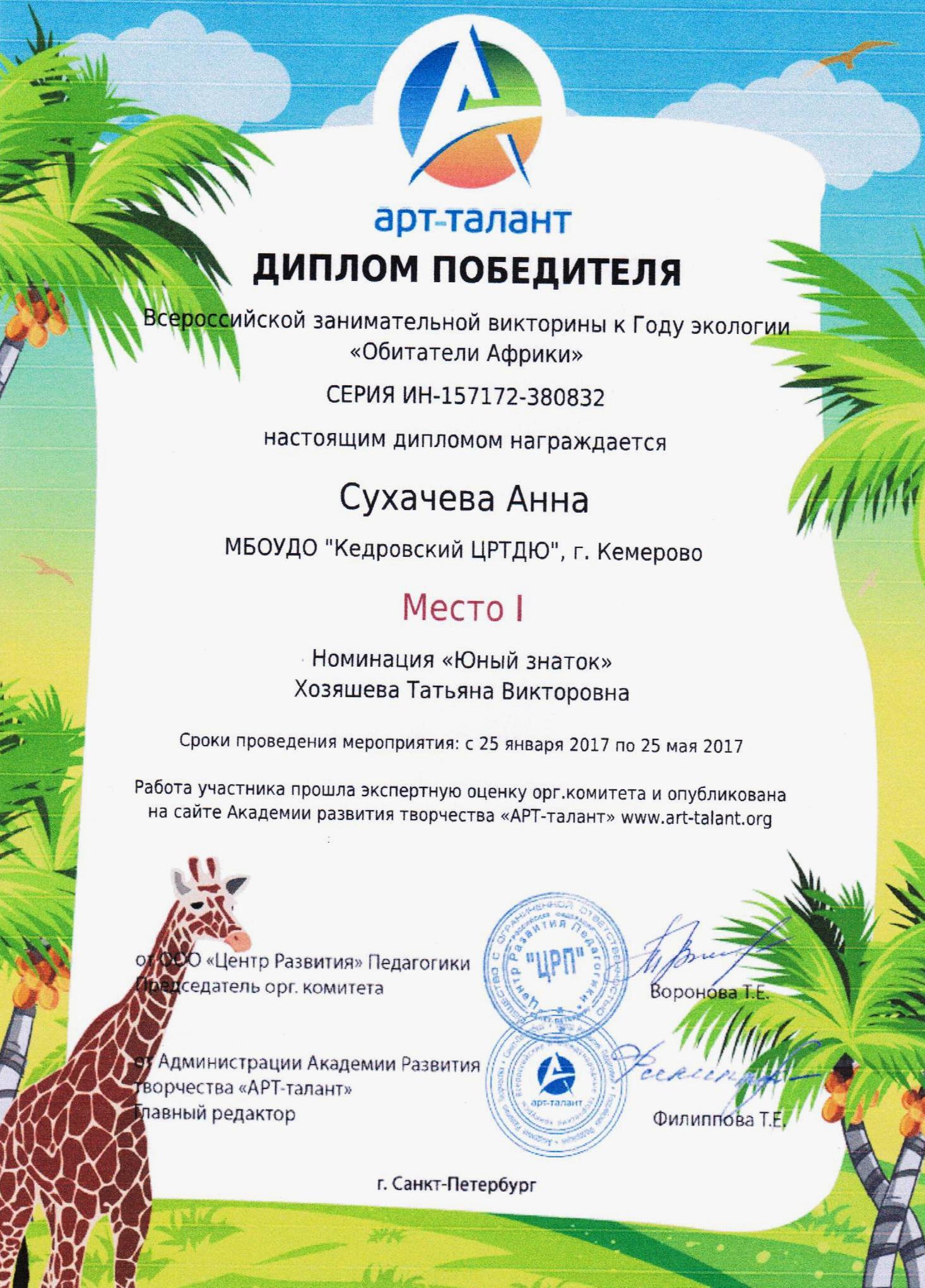 Арт талант конкурсы в 2017 году